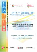 "Recognised as ""18 Districts Caring Employers"" for 3 consecutive years"