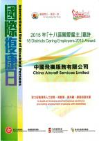 Named as 18 Districts Caring Employers 4 Years in a row