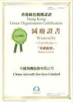 """Wastewi$e Certificate"" from ""Hong Kong Green Organisation Certification Programme"""